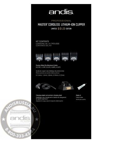 Аккумуляторно-сетевая машинка для стрижки Andis MLC Master Cordless Gold Limited Edition 12545